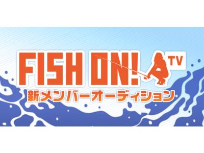 YouTube釣り番組「FISH ON! TV」出演者募集