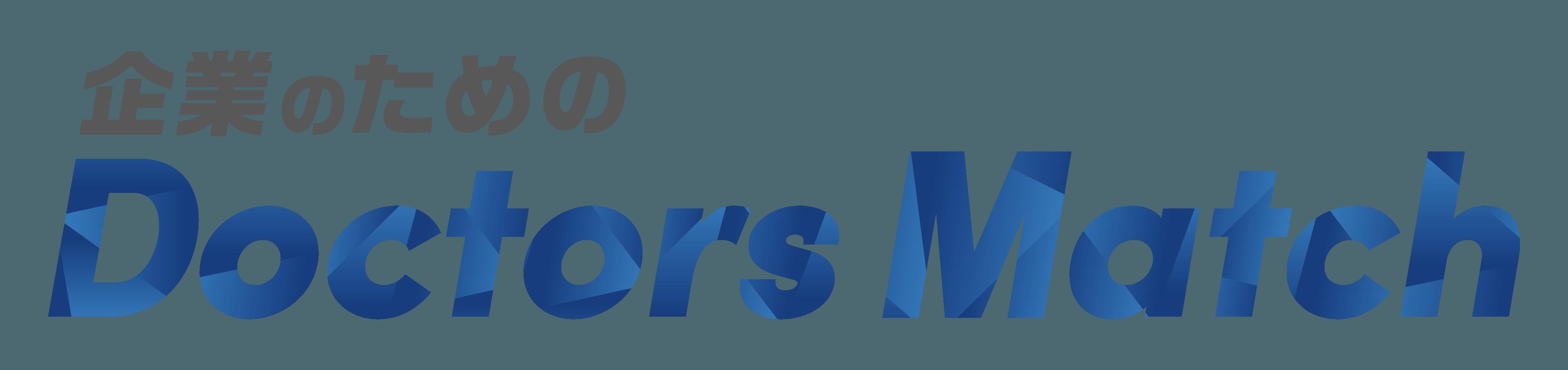 全国の医療従事者ネットワークを活用した企業のコミュニケーション支援サービス「企業のためのDoctors Match」を2月26日(金)より提供開始