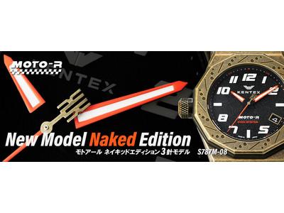 国産ライダー専用ウォッチ MOTO-R New color Naked Editionを発売