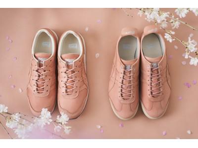「オニツカタイガー」ブランドから天然の桜を使った草木染めのシューズを発売