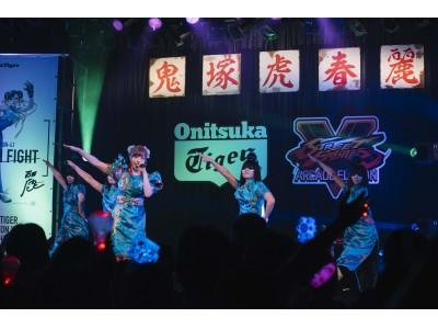 Onitsuka Tiger ×「ストリートファイター」コラボ商品発売を記念して、きゃりーぱみゅぱみゅ、桂正和氏などとのコラボレーションイベント開催
