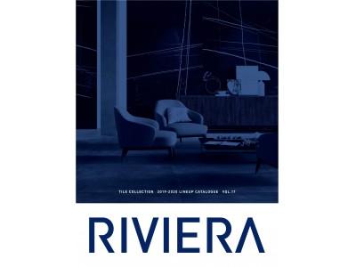 リビエラ・タイルの新カタログ『RIVIERA TILE COLLECTION 2019-2020 LINEUP CATALOGUE VOL.17』を発刊