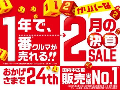 『ガリバーな2月の決算SALE』を開催~第一弾CMに「Da-iCE」の新シングル起用が決定!~