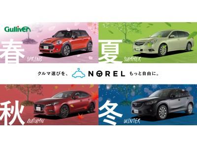 自動車レンタルの「NOREL(ノレル)」とカメラレンタルの「GooPass(グーパス)」が初コラボ