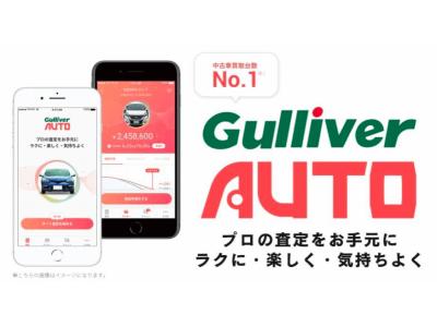自分でクルマの査定額がチェックできるAI査定アプリ 「Gulliver AUTO」、9月12日(木)ついに誕生!!