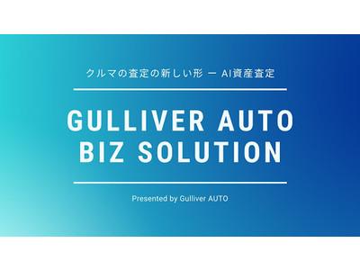 ガリバー、クルマのAI資産査定技術「Gulliver AUTO」とパナソニックグループの福利厚生サービスが連携。法人向け「Gulliver AUTO ビジネスソリューション」、本格提供を開始。
