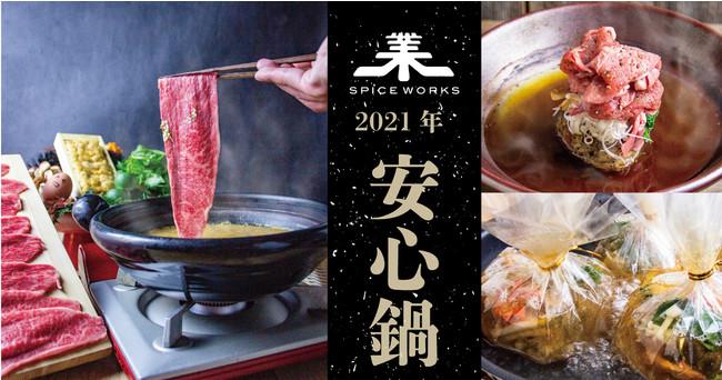 ひとり鍋・取り分け鍋でコロナ禍でも安心!コロナ禍でも冬の風物詩「美味しい鍋が食べたい!」11月から開始!