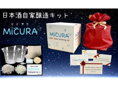 """日本酒が好きなあの人へ。日本酒の自家醸造キット""""MiCURA(マイクラ)"""