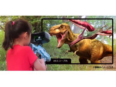 夏の恒例イベント『恐竜アドベンチャー』に新感覚ARシューティングアトラクションが登場!