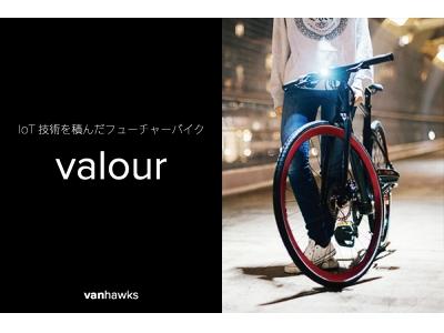 世界で最も安全に、最もスマートな移動体験の提供を目指す!新たな機能が追加される度にアップグレード可能なフューチャーバイク「Vanhawks Valour」8月1日より発売開始!