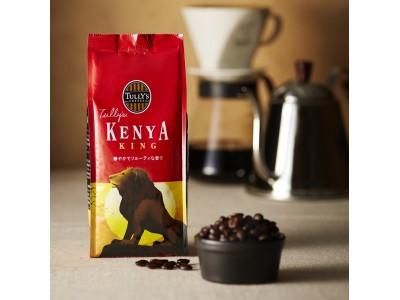 ケニア産コーヒー豆 「ケニア キング」を7月13日(金)より発売