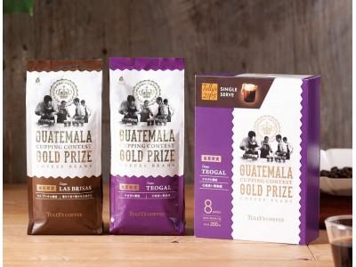 今年もカッピングコンテスト金賞豆をお届けします!「グァテマラ ラス ブリサス」 「グァテマラ テオガル」を8月6日(月)より発売