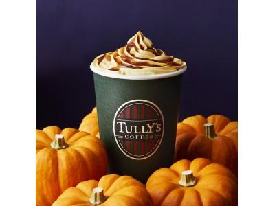 深まる秋に、パンプキンと林檎でコーヒー&紅茶を楽しむ 「塩キャラメルパンプキンラテ」 「&TEA アップルキャラメリゼロイヤルミルクティー」 を発売