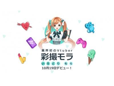 ソフトウェア業界初のVtuber、彩撮(いろどり)モラがついに待望のデビュー!