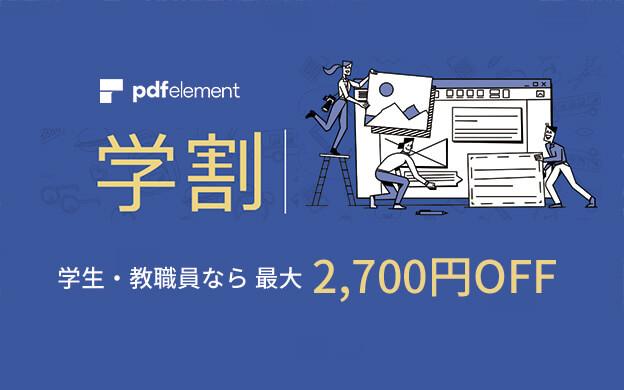 【32%OFF!】学生・教職員を応援~PDF編集変換ツール「PDFelement」学割登場!