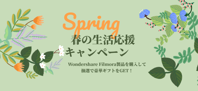 動画編集ソフトWondershare Filmoraが春の生活応援キャンペーンを実施
