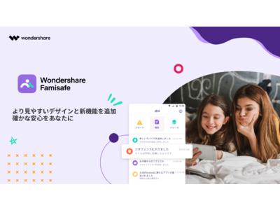 【Wondershare FamiSafe】子どもの安全を守るペアレンタルコントロールアプリの新バージョン登場!