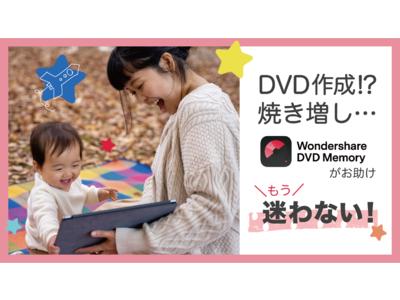 【パパママ応援★】成長記録をDVDに残そう!7日間限定セール実施|DVD Memory