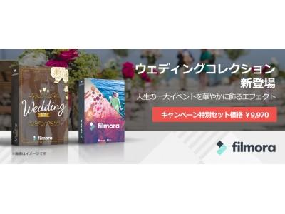 """【新発売】Filmoraから待望の新エフェクト、""""ウェディングコレクション""""登場"""