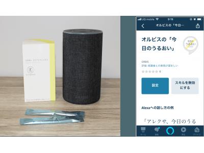 肌へのトクホ『ORBIS DEFENCERA』で新しいうるおい習慣の定着を目指したAmazon Alexa対応スキル「今日のうるおい」リリース