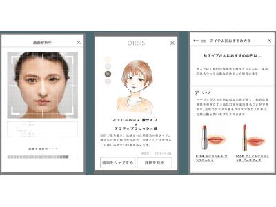 オルビス『パーソナルAIメイクアドバイザー』ORBISアプリ内で2019年4月1日(月)よりリリース