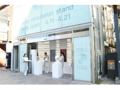 <イベントレポート>「ORBIS U」初の体験イベント「water circulation stand」の生のお声をお届け!