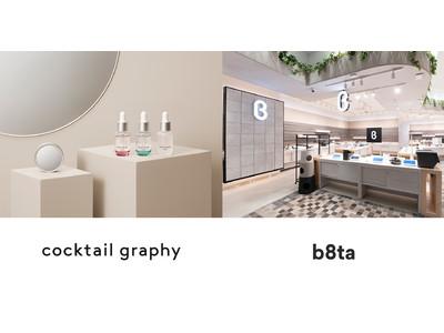 """オルビス初の""""自分の肌だけに向き合える""""パーソナライズスキンケアサービス 『cocktail graphy (カクテルグラフィー)』、体験型店舗「b8ta(ベータ)」"""