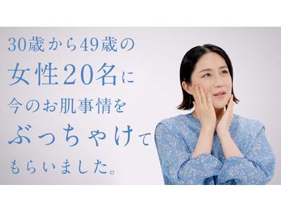 """「頬の位置が下がった気がする」など共感できる""""お肌あるある""""が連発!20名の女性が年齢に伴う肌の変化を前向きに発信する連続インタビューコンテンツ『ORBIS presentsわたしの肌事情』配信開始"""