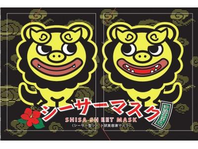 沖縄商工会県連会長賞受賞の人気商品「ちゅらシーサー シーサーマスク」待望の第2段パッケージが発売