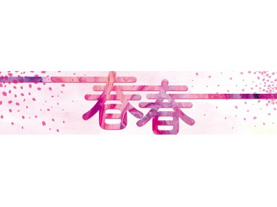 """【ロッテ免税店銀座】新規プロモーション """"春春"""" 開催"""