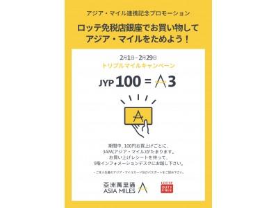 【ロッテ免税店銀座】アジア・マイル導入開始