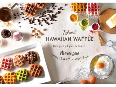 横浜赤レンガ倉庫で話題の「Hawaiian Waffle Merengue」が上野の森さくらテラス店に出現!7月2日にグランドオープン!オープンフェアを開催中です!