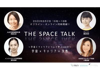 【宇宙×女性×キャリア】第一線で活躍されている女性ゲストによるトークイベント開催!!