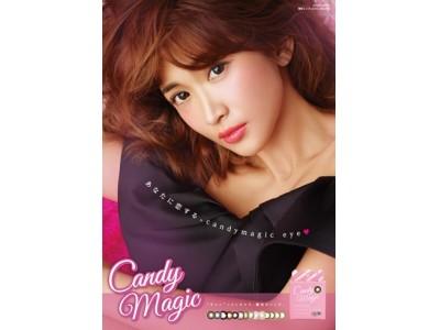 10周年を記念してコンタクトブランド「candy magic」series リニューアル。新イメージモデルとして紗栄子さんを起用!