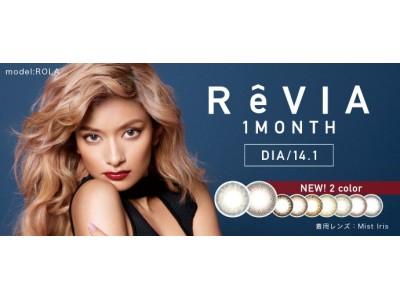 """コンタクトレンズブランド""""ReVIA"""" <レヴィア>新イメージモデルとしてROLAさんを起用!1monthに待望の新色2色登場!"""