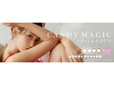 紗栄子さんイメージモデルコンタクトレンズブランドcandymagic 1dayの高含水・UVCUTレンズ