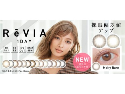 """裸眼偏差値アップ! コンタクトレンズブランド""""ReVIA"""" <レヴィア>""""最高の透明・ツヤ感""""の新色が登場!新ビジュアルも公開。"""
