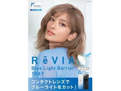 業界初!【ブルーライトをカットするコンタクトレンズ】ReVIA<レヴィア>より新発売!