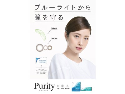 業界初!【ブルーライトから瞳を守るコンタクトレンズブランド】< Purity (ピュアリティ) >より新改良クリアレンズ&自然派サークルレンズ新3色を発売開始します。