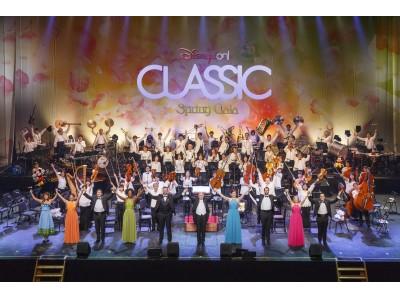 春の「ディズニー・オン・クラシック」、東京公演が開幕!