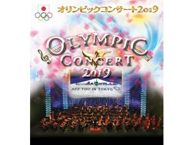 オリンピック映像とオーケストラが競演!「オリンピックコンサート2019」開催決定。