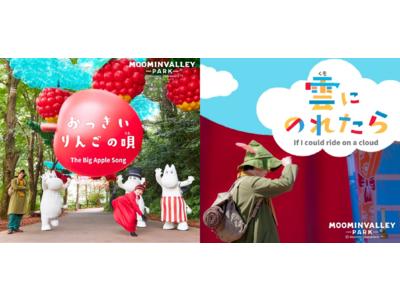 「エンマの劇場」ショーのオリジナル楽曲「おっきいりんごの唄」MV初公開!「雲にのれたら~勇気を知った少女Ver.~」を含む2曲の配信をスタート!