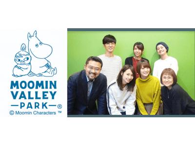 3月16日オープン「ムーミンバレーパーク」のアトラクション「エンマの劇場」ライブシアターの豪華キャラクターボイスキャストが決定!