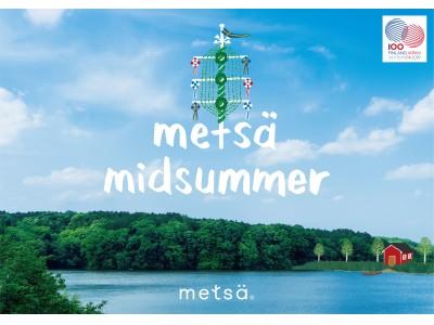 日本-フィンランド外交樹立100周年記念オーランドスタイルの夏至と、日本の七夕を組み合わせた「メッツァ ミッドサマー2019」イベントを開催