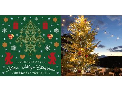 北欧のクリスマスがやってくる♪「メッツァビレッジ」のクリスマス ~北欧の森とクリスマスマーケット