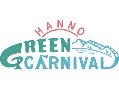 メッツァビレッジで「Hanno Green Carnival 2020」を開催!