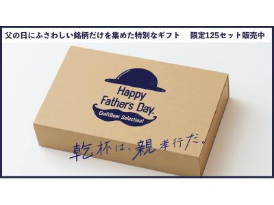 """ウィズコロナ時代で迎える父の日。「ふたりのみ」が""""新しい父の日の過ごし方""""を応援する「父の日ギフト」を125セット限定で発売"""