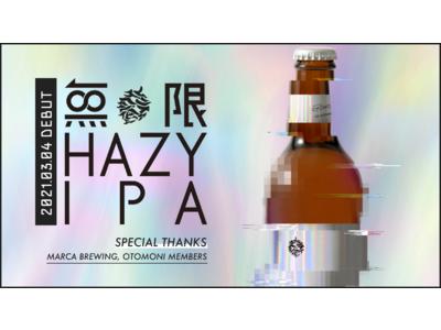 【投票型クラフトビール醸造】1200種類以上のクラフトビール提供のサブスク「オトモニ」のサービス1周年記念ビール「無限HAZY IPA」が完成。ユーザーの皆様とビールをつくる企画を開催。