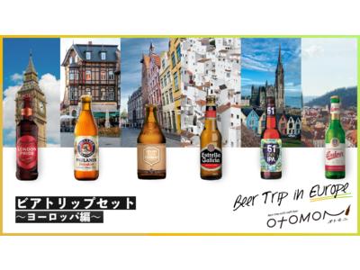 「お取り寄せ」で旅行気分!クラフトビールのサブスク「オトモニ」がヨーロッパ中のクラフトビールを楽しみながら海外旅行気分が味わえる「ビアトリップセット~ヨーロッパ編~」を発売