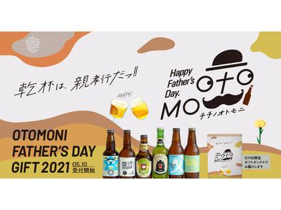 父の日のギフトは自分用にも欲しいが約半数。クラフトビールのサブスク「Otomoni(オトモニ)」が6/20(日)の父の日に親子で乾杯できる限定クラフトビールギフトセットを発売開始